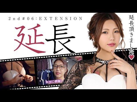 マリ嬢 2nd STORY~最終夜~【「断紐式」敢行、そして延長指名!?】