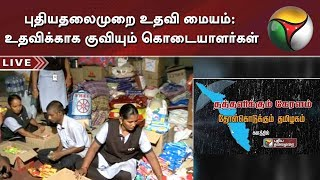 People contribute relief materials to Kerala Flood victims at Puthiya Thalaimurai Help Centre