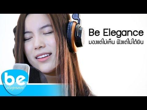 มองแต่ไม่เห็น ฟังแต่ไม่ได้ยิน (ศรัญ) Covered by Be Elegance [HD]