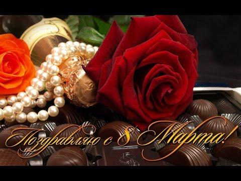 ШИКАРНОЕ ПОЗДРАВЛЕНИЕ С ДНЕМ 8 МАРТА!8 марта!музыкальное поздравление,+ к 8 марта