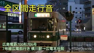 【全区間走行音】広島電鉄700形706号 7号線広電前行き 横川駅→広電本社前