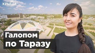 Галопом по Таразу: история и интересные факты о городе. Krisha KZ