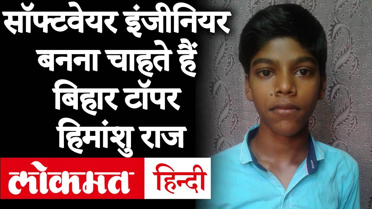 Download Bihar Board 10th Result 2020 Topper Himanshu Raj Struggle Story | किसान के बेटे ने कैसे किया टॉप