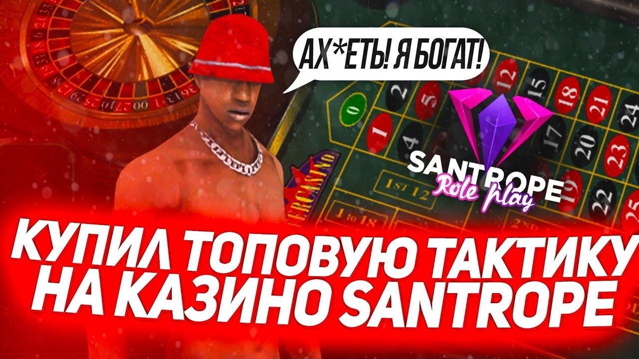 Как купить казино в самп рп тушка игра в карты играть
