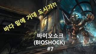 바이오쇼크 (BIOSHOCK) #7