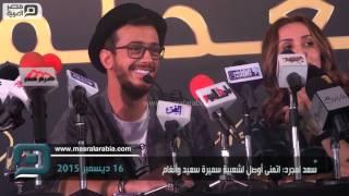 مصر العربية | سعد لمجرد: اتمنى أوصل لشعبية سميرة سعيد وأنغام