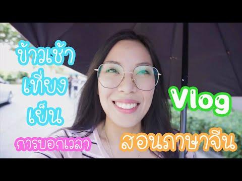 Vlog สอนภาษาจีน เรื่อง การบอกเวลา และ อาหารเช้า เที่ยง เย็น by เหล่าซือเคโกะ