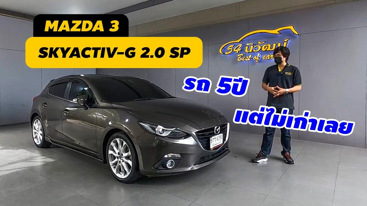 รีวิวรถมือสอง MAZDA3 SPORT 2.0SP 2016 รถ5ปี แต่ยังใหม่ พาชมเหมือนมาเดินดูเอง