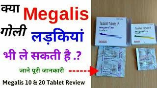 Megalis 20 Tablet Review   Megalis 10 vs Megalis 20   Which is Best
