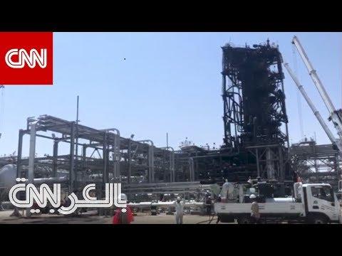 شاهد.. كاميرا شبكة CNN ترصد آثار الهجوم من داخل منشأة أرامكو السعودية  - نشر قبل 2 ساعة