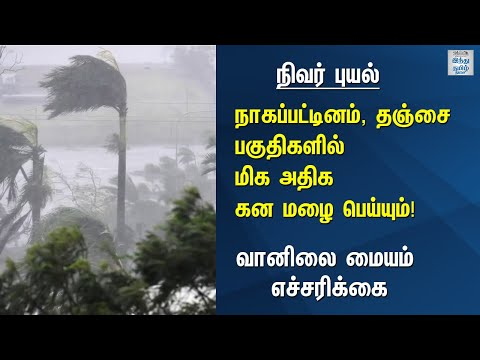 which-area-should-people-be-careful-of-nivar-cyclone-southern-meteorological-director-balachander-hindu-tamil-thisai