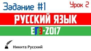 Разбор задания №1 ФИПИ. ЕГЭ по русскому языку 2017. Урок 2
