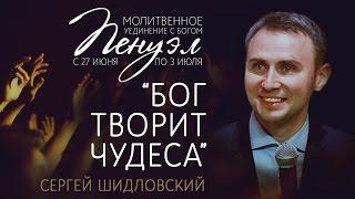 Пенуэл. Бог творит чудеса - Сергей Шидловский