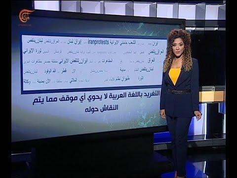 كما غرّدت في لبنان والعراق... حسابات سعودية تغرّد