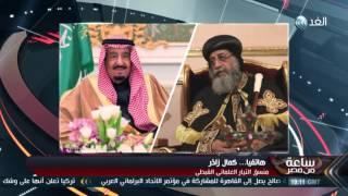 لأول مرة في التاريخ.. العاهل السعودي يستقبل البابا تواضروس (فيديو)