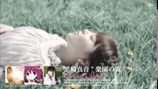 黒崎真音の7thシングルはTVアニメ『グリザイアの果実』OPテーマ! 表題...