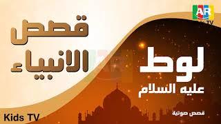ARKidsTV  قصص الانبياء - لوط عليه السلام - قصص صوتية