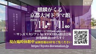 「麒麟がくる 京都大河ドラマ館」は、令和2年1月11日のオープン以来、多くの市民の皆さまにご来館いただき好評を得ておりますが、新型コロナウ...