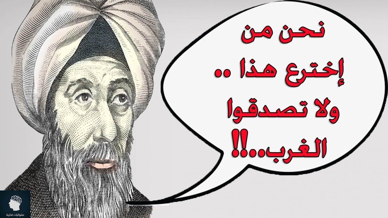 9 اختراعات للمسلمين ساهمت في بناء العالم لم يخترعها الغرب ولا يعرف عنها اغلب الناس Youtube