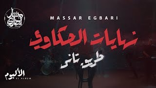 Massar Egbari - Nehayat El Hakawy - Exclusive Music Video | 2018 | مسار اجباري - نهايات الحكاوي