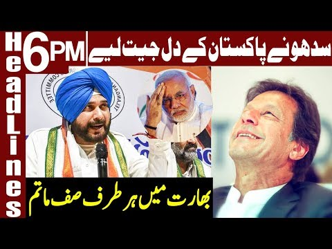 Navjot Singh Sidhu won Hearts of Pakistan | Headlines 6 PM | 16 February 2019 | Express News