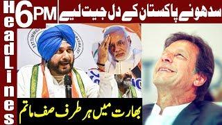 Navjot Singh Sidhu won Hearts of Pakistan | Headlines 6 PM | 16 February 2019 | Express News