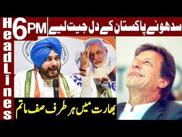 Navjot Singh Sidhu won Hearts of Pakistan   Headlines 6 PM   16 February 2019   Express News