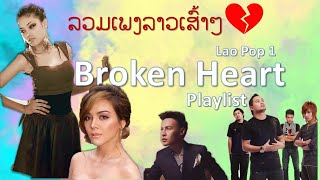 รวมเพลงลาวอกหัก Broken Hearted Lao Pop