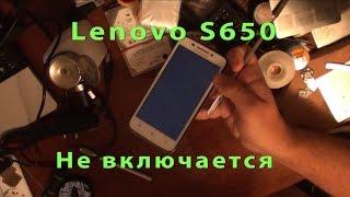 Lenovo S650 не включается(Пришел такой вот телефончик, который не включается и решил проблему реболингом процессора. Собственно..., 2016-08-02T18:50:51.000Z)