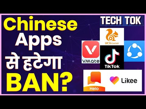 Chinese Apps Unblock in India : 59 Apps पर लगा Ban Permanent है?   TikTok Ban   Made in India Apps