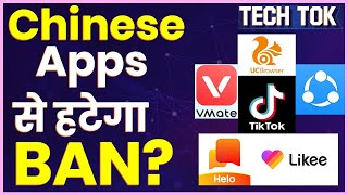 Chinese Apps Unblock In India: 59 Apps पर लगा Ban Permanent है? | Tiktok Ban | Made In India Apps