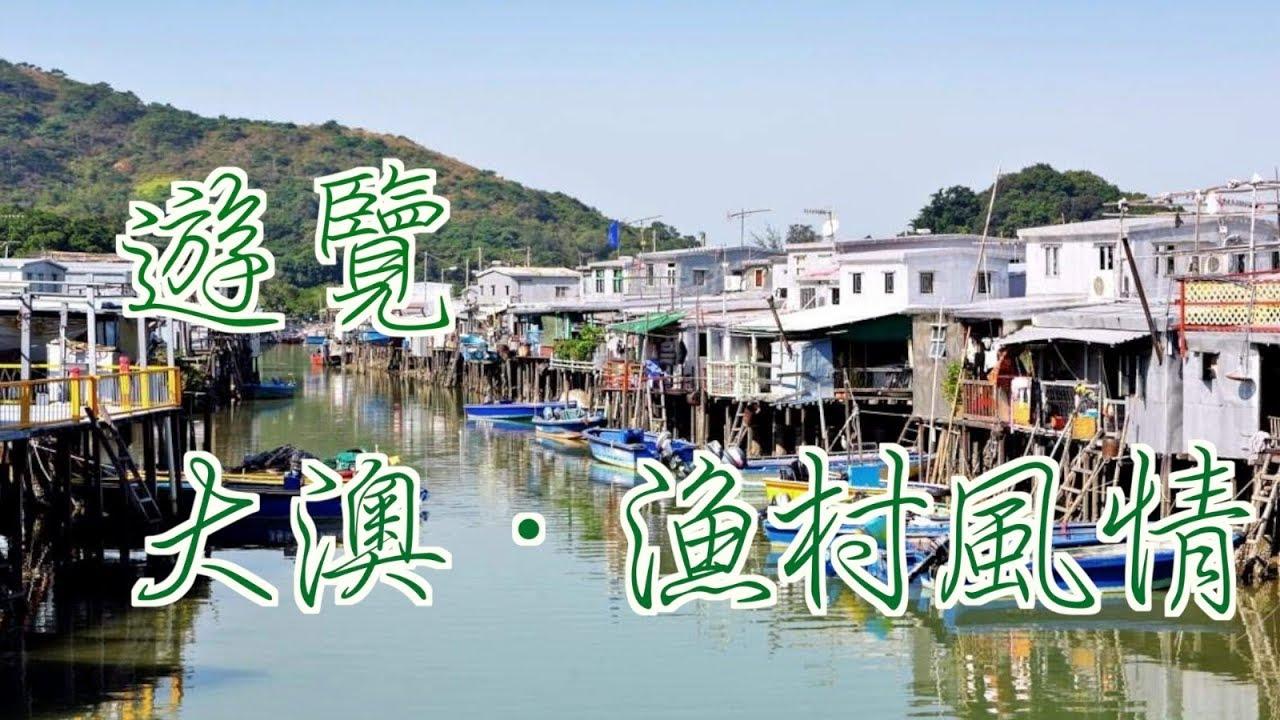 【香港好去處】大澳|漁村風情 - YouTube