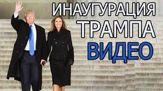 Главная речь Трампа на русском на Инаугурации Трампа как 45 президента США Видео.