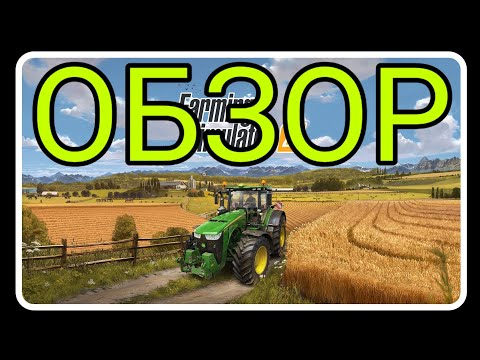 Farming Simulator 20 испортили ферму? Обзор на андроид