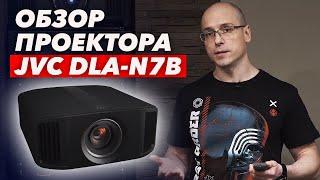 Обзор на 4K-проектор JVC DLA-N7B | Меню и настройка, плюсы и минусы JVC DLA-N7B