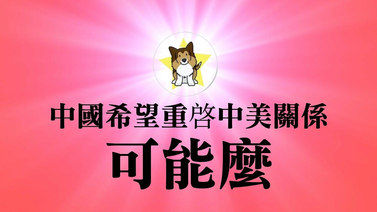 川普石破天惊讲出一句话,会让习近平有什么反应?中国驻美大使发文求和,美国会收货吗?|台湾电影《赛德克·巴莱》的启发