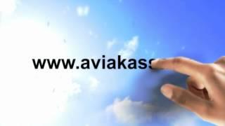 АВИАКАССА(, 2012-06-13T08:24:03.000Z)