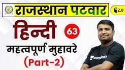 3:00 PM - Rajasthan Patwari 2019 | Hindi by Ganesh Sir | Important Idioms (महत्वपूर्ण मुहावरे)