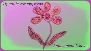 Хаотичный цветок сплетение техник.  Тунисская сеточка, румынское кружево.  Мастер класс.