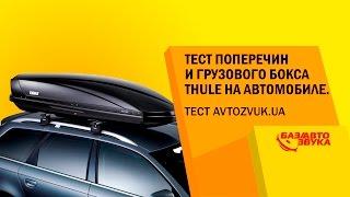 Багажник на крышу. Тест поперечин и грузового бокса THULE. Расход топлива с боксом.(, 2016-03-10T09:39:46.000Z)