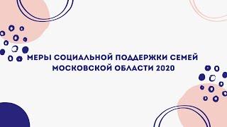 Меры социальной поддержки семей Московской области 2020