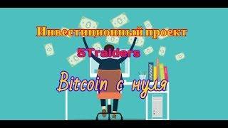 Самый простой майнинг биткоина | kryptex | заработок на своём компьютере | bitcoin