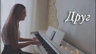 Леша Свик - Друг  | Трогательный Кавер На Пианино видео