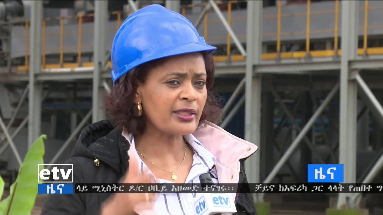 Reji's Waste Power Plant Not Successful as Expected - የረጲ ደረቅ ቆሻሻ ሀይል ማመንጫ ፕሮጀክት የታሰበለትን አላማ አላሳካም