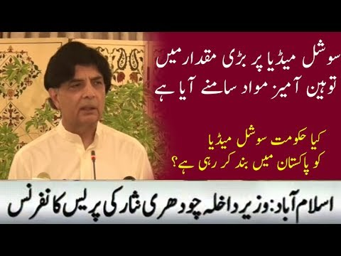 Fake Social Media Accounts | Ch. Nisar Press Conference 23 May 2017
