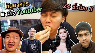กินอาหารตามใจ Youtuber | นี้ตรูคิดถูกคิดผิดฟร่ะเนี่ยยยย !?