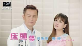 【MV大首播】莊振凱vs楊靜-床頭夢(官方完整版MV) HD【三立八點檔『一家人』片尾曲】