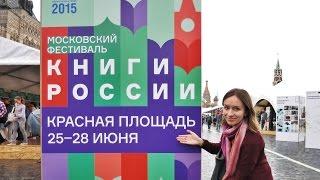 Книги России на Красной площади: впечатления & книжные покупки.
