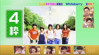 Whiteberryさんの「夏祭り」です。 前回の篠原涼子さんの正解は3枠です。