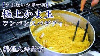 まかないシリーズ【和風かま玉チーズパスタ】 レシピ本極上パスタから一品紹介